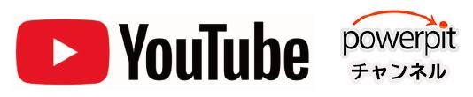 PowerPit youtubeチャンネル